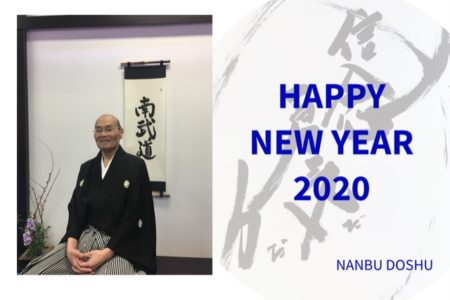 HAPPY NEW YEAR by Doshu Soké Yoshinao Nanbu
