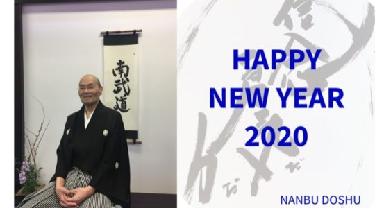 HAPPY NEW YEAR 2020 by Doshu Soké Yoshinao Nanbu